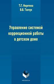 Управление системой коррекционной работы в детском доме.  Монография ISBN 978-5-9765-2445-3