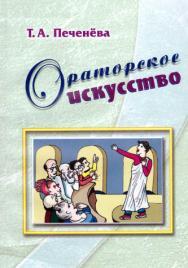 Ораторское искуссто   курс лекций. - 3-е изд., стер. ISBN 978-5-9765-2455-2