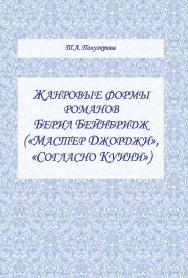 Жанровые формы романов Берил Бейбридж («Мастер Джорджи», «Согласно Куини»).  Монография ISBN 978-5-9765-2457-6