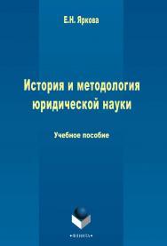 История и методология юридической науки   учеб., пособи. - 3-е изд., стер. ISBN 978-5-9765-2460-6