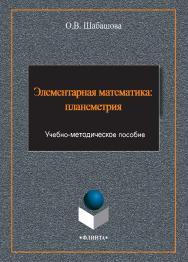 Элементарная математика: планиметрия ISBN 978-5-9765-2464-4