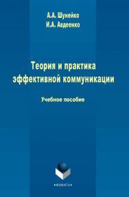 Теория и практика эффективной коммуникации   . — 2-е изд., стер..  Учебное пособие ISBN 978-5-9765-2466-8