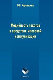 Медийность текстов в средствах массовой коммуникации    - 3-е изд., стер..  Монография ISBN 978-5-9765-2468-2