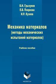 Механика материалов (методы механических испытаний материалов)   . – 3-е изд., стер..  Учебное пособие ISBN 978-5-9765-2481-1