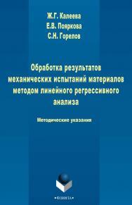 Обработка результатов механических испытаний материалов методом линейного регрессионного анализа   метод. указания. -3-е изд., стер. ISBN 978-5-9765-2482-8