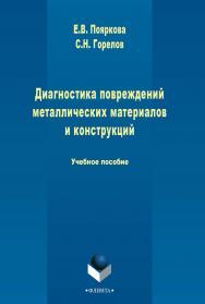 Диагностика повреждений металлических материалов и конструкций.  Учебное пособие ISBN 978-5-9765-2483-5
