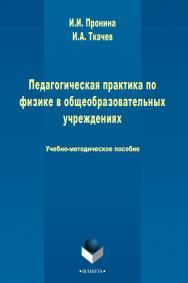 Педагогическая практика по физике в общеобразовательном учреждении     - 3-е изд., стер. ISBN 978-5-9765-2484-2
