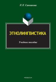 Этнолингвистика   . — 3-е изд., стер..  Учебное пособие ISBN 978-5-9765-2487-3