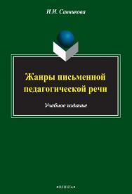 Жанры письменной педагогической речи    для учителя. — 3-е изд., стер..  Учебное пособие ISBN 978-5-9765-2488-0