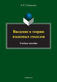 Введение в теорию языковых смыслов   . — 2-е изд., стер. ISBN 978-5-9765-2492-7