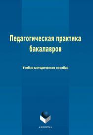 Педагогическая практика бакалавров    - 3-е изд., стер. ISBN 978-5-9765-2494-1
