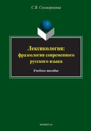 Лексикология: фразеология современного русского языка   . — 4-е изд., стер..  Учебное пособие ISBN 978-5-9765-2495-8