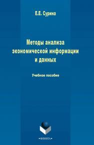 Методы анализа экономической информации и данных   Учебно-методическое пособие. — 3-е изд., стер. ISBN 978-5-9765-2499-6