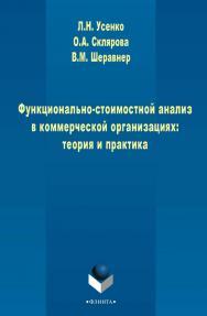 Функционально-стоимостной анализ в коммерческих организациях: теория и практика    — 3-е изд., стер. ISBN 978-5-9765-2504-7