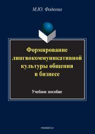 Формирование лингвокоммуникативной культуры общения в бизнесе ISBN 978-5-9765-2505-4