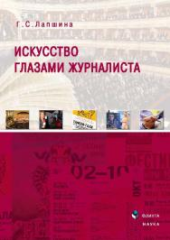 Искусство глазами журналиста.  Монография ISBN 978-5-9765-2509-2