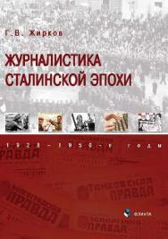 Журналистика сталинской эпохи : 1928—1950-е годы.  Монография ISBN 978-5-9765-2538-2