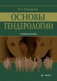 Основы гендерологии ISBN 978-5-9765-2563-4