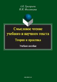 Смысловое чтение учебного и научного текста: теория и практика ISBN 978-5-9765-2569-6