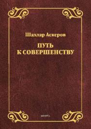 Путь к совершенству ISBN 978-5-9765-2605-1