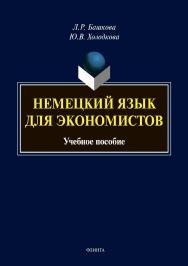 Немецкий язык для экономистов ISBN 978-5-9765-2609-9