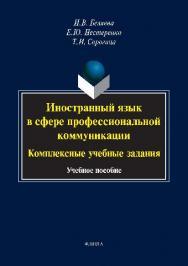 Иностранный язык в сфере профессиональной коммуникации : комплексные учебные задания ISBN 978-5-9765-2616-7