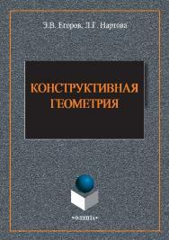 Конструктивная геометрия.  Монография ISBN 978-5-9765-2631-0