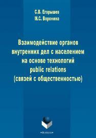 Взаимодействие органов внутренних дел с населением на основе технологий public relations (связей с общественностью).  Монография ISBN 978-5-9765-2632-7