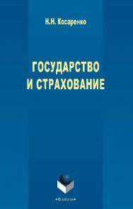 Государство и страхование.  Монография ISBN 978-5-9765-2644-0