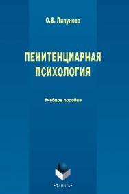 Пенитенциарная психология.  Учебное пособие ISBN 978-5-9765-2648-8