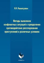 Методы выявления конфликтных ситуаций и преодоления противодействия расследованию преступлений в различных условиях.  Монография ISBN 978-5-9765-2670-9