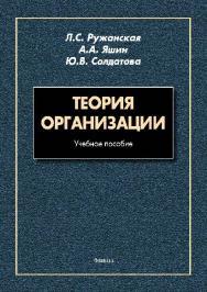 Теория организации.  Учебное пособие ISBN 978-5-9765-2671-6