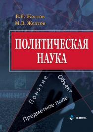 Политическая наука: понятие, объект, предметное поле ISBN 978-5-9765-2697-6