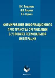 Формирование информационного пространства организации в условиях региональной интеграции ISBN 978-5-9765-2709-6
