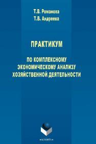 Практикум по комплексному экономическому анализу хозяйственной деятельности.  Учебное пособие ISBN 978-5-9765-2717-1