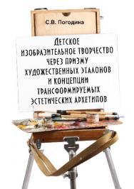Детское изобразительное творчество через призму художественных эталонов и концепции трансформируемых эстетических архетипов.  Монография ISBN 978-5-9765-2762-1