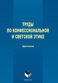 Труды по конфессиональной и светской этике ISBN 978-5-9765-2772-0