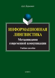 Информационная лингвистика : Метаописания современной коммуникации.  Учебное пособие ISBN 978-5-9765-2789-8