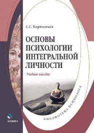 Основы психологии интегральной личности ISBN 978-5-9765-2793-5