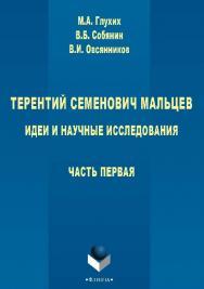 Терентий Семенович Мальцев. Идеи и научные исследования (Часть вторая) ISBN 978-5-9765-2799-7
