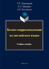 Бизнес-корреспонденция на английском языке.  Учебное пособие ISBN 978-5-9765-2833-8