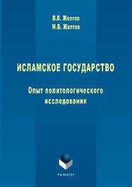 Исламское государство. Опыт политологического исследования ISBN 978-5-9765-2861-1