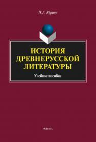 История древнерусской литературы    — 3-е изд., стер..  Учебное пособие ISBN 978-5-9765-2900-7