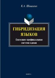 Гибридизация языков : глагольно-префиксальная система идиша ISBN 978-5-9765-2902-1