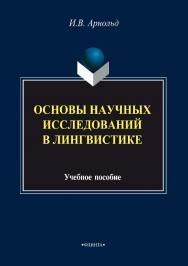 Основы научных исследований в лингвистике.  Учебное пособие ISBN 978-5-9765-2964-9