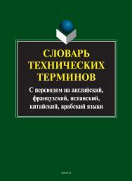 Словарь технических терминов с переводом на английский, французский, испанский, китайский, арабский языки ISBN 978-5-9765-2977-9