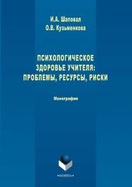 Психологическое здоровье учителя: проблемы, ресурсы, риски  — 2-е изд., испр., доп..  Монография ISBN 978-5-9765-2996-0