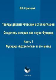 Создатель истории как науки Фукидид : в 3 ч. Ч. 1: Фукидид «Археология» и его метод.  Монография ISBN 978-5-9765-3287-8