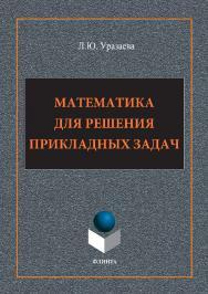Математика для решения прикладных задач.  Монография ISBN 978-5-9765-3333-2
