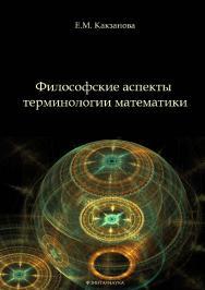 Философские аспекты терминологии математики : монография ISBN 978-5-9765-3334-9